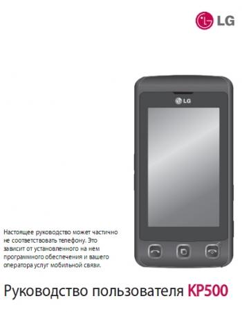 http://lg-kp500.ru